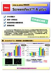 DNA & siRNA转染试剂