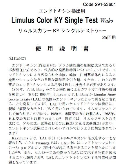 鲎试剂LAL Color KY 系列