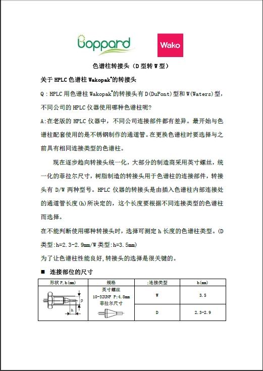PPSQ岛津蛋白测序仪配套试剂/色谱柱