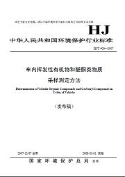大气污染物测量-乙醛分析用试剂