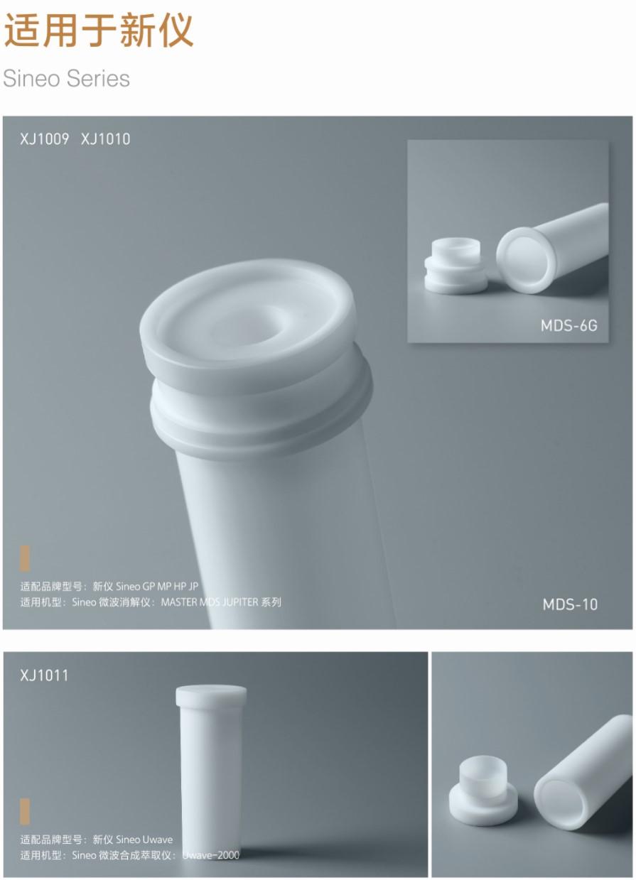 PFA-消化管/消解罐