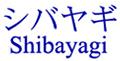Shibayagi 小鼠/大鼠 高分子量脂联素 ELISA试剂盒