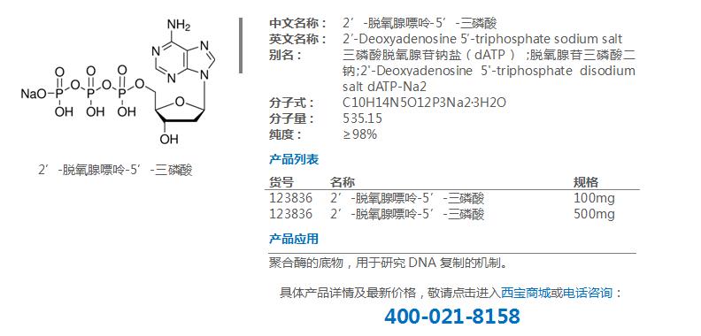 2'-脱氧腺嘌呤-5'-三磷酸
