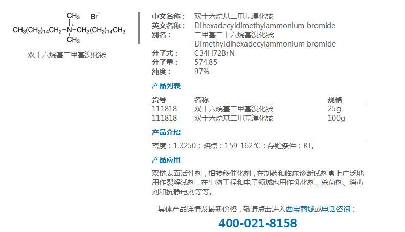 双十六烷基二甲基溴化铵