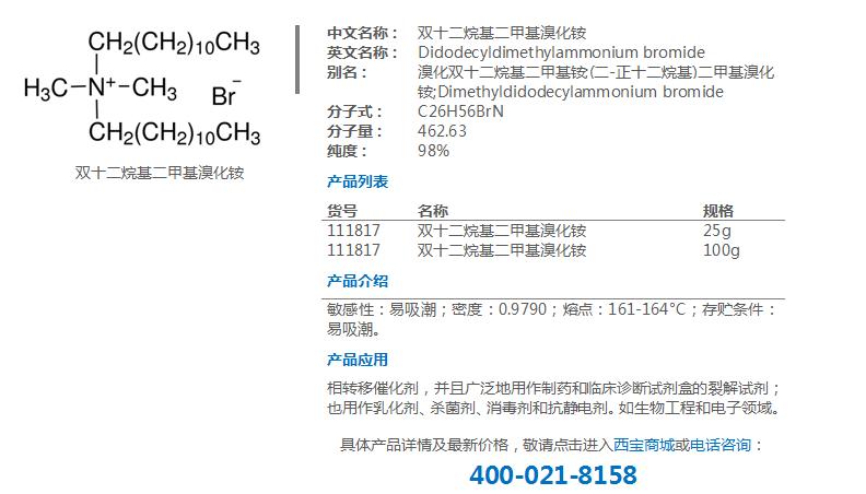 双十二烷基二甲基溴化铵