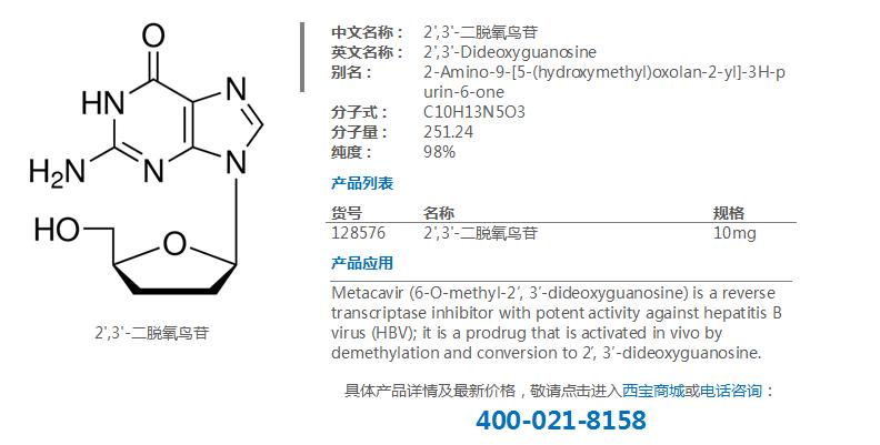2',3'-二脱氧鸟苷