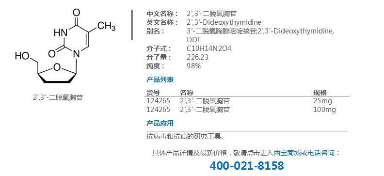 2',3'-二脱氧胸苷